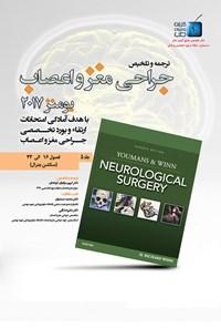 ترجمه و تلخیص جراحی مغز و اعصاب یومنز ۲۰۱۷؛ جلد ۵
