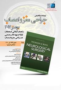 ترجمه و تلخیص جراحی مغزو اعصاب یومنز ۲۰۱۷؛ جلد ۶