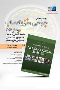 ترجمه و تلخیص جراحی مغز و اعصاب یومنز ۲۰۱۷؛ جلد ۱۱