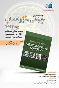 ترجمه و تلخیص جراحی مغز و اعصاب یومنز ۲۰۱۷؛ جلد ۱۳