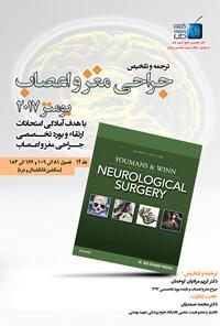 ترجمه و تلخیص جراحی مغز و اعصاب یومنز ۲۰۱۷؛ جلد ۱۴