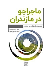 ماجراجو در مازندران
