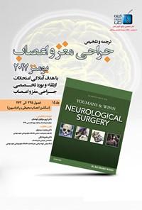 ترجمه و تلخیص جراحی مغز و اعصاب یومنز ۲۰۱۷؛ جلد ۱۵