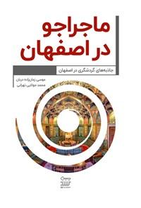 ماجراجو در اصفهان