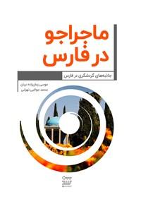 ماجراجو در فارس