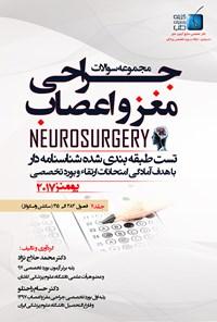 مجموعه سوالات جراحی مغز و اعصاب یومنز ۲۰۱۷؛ جلد ۱۱