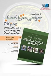 ترجمه و تلخیص جراحی مغز و اعصاب یومنز؛ جلد ۷