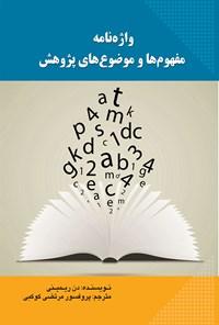 واژهنامهی مفهومها و موضوعهای پژوهش