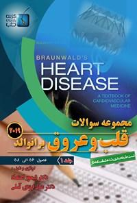 مجموعه سوالات قلب و عروق برانوالد ۲۰۱۹؛ جلد ۱