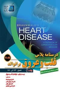 درسنامه پلاس قلب و عروق برانوالد ۲۰۱۹؛ جلد ۱