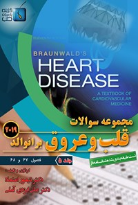 مجموعه سوالات قلب و عروق برانوالد ۲۰۱۹؛ جلد ۵