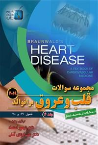 مجموعه سوالات قلب و عروق برانوالد؛ جلد ۶