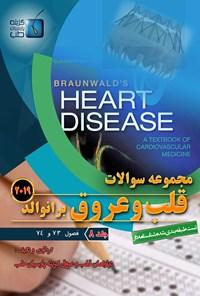 مجموعه سوالات قلب و عروق برانوالد ۲۰۱۹؛ جلد ۸