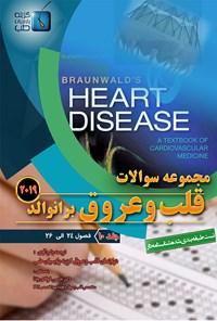 مجموعه سوالات قلب و عروق برانوالد ۲۰۱۹؛ جلد ۱۰