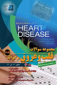مجموعه سوالات قلب و عروق برانوالد ۲۰۱۹؛ جلد ۱۳