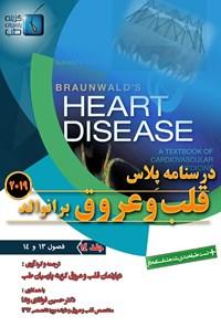 مجموعه سوالات قلب و عروق برانوالد ۲۰۱۹؛ جلد ۱۴