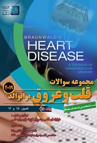 مجموعه سوالات قلب و عروق برانوالد ۲۰۱۹؛ جلد ۱۵