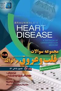 مجموعه سوالات قلب و عروق برانوالد ۲۰۱۹؛ جلد ۱۷