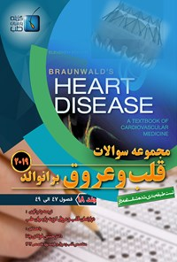 مجموعه سوالات قلب و عروق برانوالد ۲۰۱۹؛ جلد ۱۸