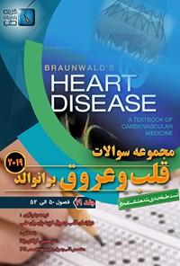 مجموعه سوالات قلب و عروق برانوالد ۲۰۱۹؛ جلد ۱۹