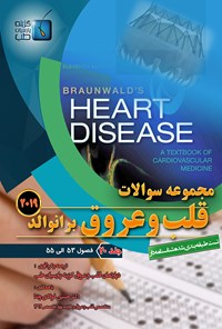 مجموعه سوالات قلب و عروق برانوالد ۲۰۱۹؛ جلد ۲۰