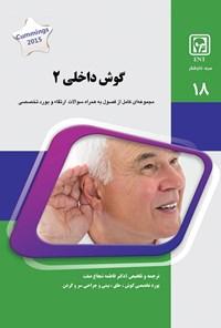 گوش داخلی ۲ - ۱۳۹۹