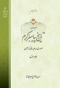 سیری در تاریخ پیامبر اکرم؛ جلد اول