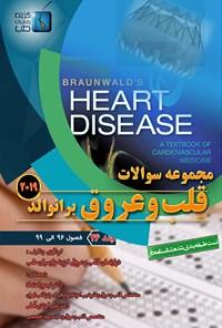 مجموعه سوالات قلب و عروق برانوالد ۲۰۱۹؛ جلد ۲۶