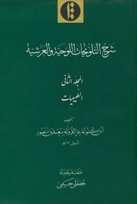 شرح التّلویحات اللوحیة و العرشیة (جلد دوم: طبیعیات)