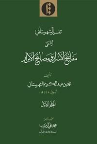 تفسیر شهرستانی جلد اول؛ مفاتیح الأسرار و مصابیح الأبرار