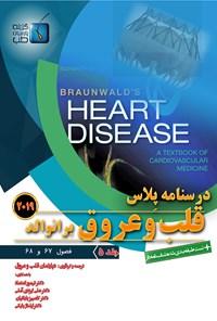 درسنامه پلاس قلب و عروق برانوالد ۲۰۱۹؛ جلد ۵