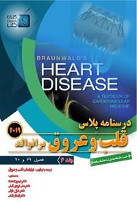 درسنامه پلاس قلب و عروق برانوالد ۲۰۱۹؛ جلد ۶