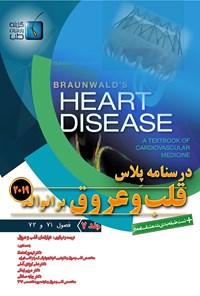 درسنامه پلاس قلب و عروق برانوالد ۲۰۱۹؛ جلد ۷