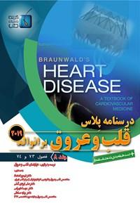 درسنامه پلاس قلب و عروق برانوالد ۲۰۱۹؛ جلد ۸
