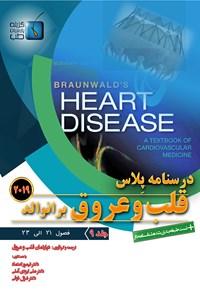 درسنامه پلاس قلب و عروق برانوالد ۲۰۱۹؛ جلد ۹