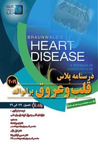 درسنامه پلاس قلب و عروق برانوالد ۲۰۱۹؛ جلد ۱۱