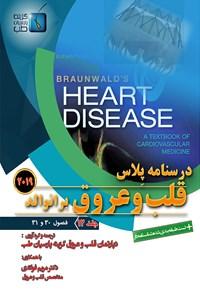 درسنامه پلاس قلب و عروق برانوالد ۲۰۱۹؛ جلد ۱۲