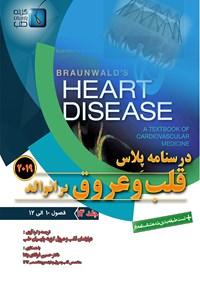 درسنامه پلاس قلب و عروق برانوالد ۲۰۱۹؛ جلد ۱۳