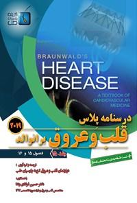 درسنامه پلاس قلب و عروق برانوالد ۲۰۱۹؛ جلد ۱۵