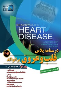 درسنامه پلاس قلب و عروق برانوالد ۲۰۱۹؛ جلد ۱۶