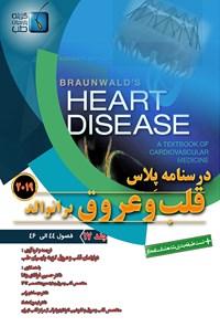 درسنامه پلاس قلب و عروق برانوالد ۲۰۱۹؛ جلد ۱۷
