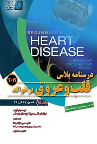 درسنامه پلاس قلب و عروق برانوالد ۲۰۱۹؛ جلد ۱۸