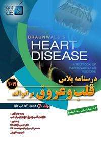 درسنامه پلاس قلب و عروق برانوالد ۲۰۱۹؛ جلد ۲۰
