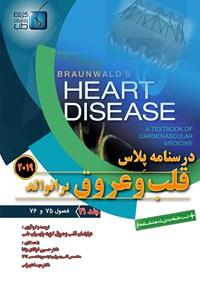 درسنامه پلاس قلب و عروق برانوالد ۲۰۱۹؛ جلد ۲۱