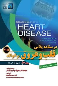 درسنامه پلاس قلب و عروق برانوالد ۲۰۱۹؛ جلد ۲۳