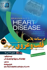 درسنامه پلاس قلب و عروق برانوالد ۲۰۱۹؛ جلد ۲۵