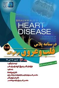 درسنامه پلاس قلب و عروق برانوالد ۲۰۱۹؛ جلد ۲۶