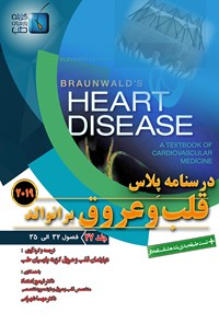 درسنامه پلاس قلب و عروق برانوالد ۲۰۱۹؛ جلد ۲۷