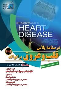 درسنامه پلاس قلب و عروق برانوالد ۲۰۱۹؛ جلد ۲۸