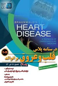 درسنامه پلاس قلب و عروق برانوالد ۲۰۱۹؛ جلد ۲۹